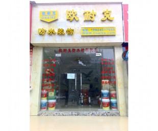 惠州市房屋漏水专业修补博罗防水补漏堵漏公司