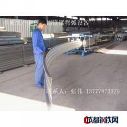 供应铝镁锰机器设备现场弯弧各种版型