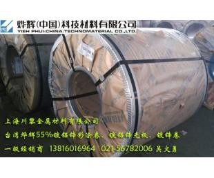 亚博国际娱乐平台_烨辉彩涂卷(台湾烨辉)、烨辉中国55%镀铝锌彩钢板代理商