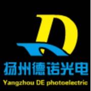 扬州德诺光电科技有限公司