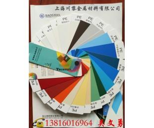 亚博国际娱乐平台_宝钢氟碳彩涂卷(PVDF)、防腐蚀性彩钢板哪里买、聚偏氟乙烯彩涂板价格
