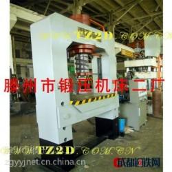 供应滕州二锻液压机 茶叶压饼框架式油压机 200T压块液压机