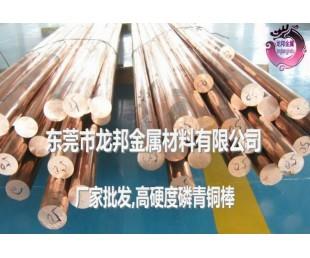 亚虎国际pt客户端_C53400磷青铜棒