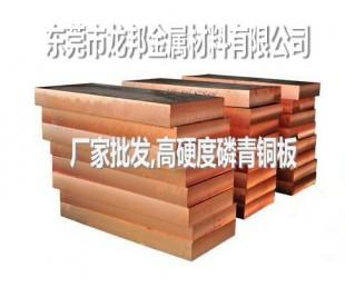 亚虎国际娱乐客户端下载_进口C51900高硬度磷青铜板