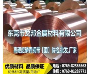 亚博国际娱乐平台_陕西C5210-EH超硬高精度电子磷铜带