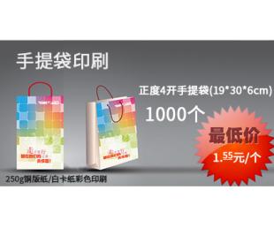 珠海嘉兆印刷厂手提袋印刷最低价1.55元/个