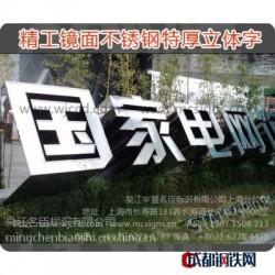 上海不锈钢字 不锈钢标识 镜面不锈钢 拉丝不锈钢不锈钢电镀金