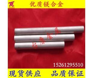天津供应优质AZ31B镁合金 优质镁合金板 AZ31B镁板硬度
