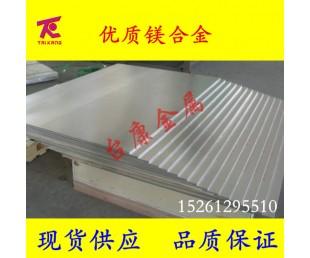 北京供应AZ31B镁合金板,MB8镁板,AZ91D镁棒,镁合金薄板厂家