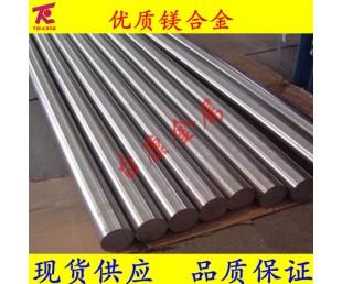 苏州供应ZK60A镁合金 高强度ZK60A镁合金板 圆棒