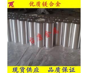 优质镁合金板 现货】进口AZ80A镁合金棒 材质保证 规格齐