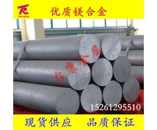 上海厂家直销镁合金板 AZ31B AZ61M AZ40M AZ61 AZ80