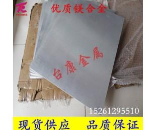 亚虎国际pt客户端_河北厂家直销AZ61A镁合金板耐腐蚀性强且易切削 镁合金棒价格优惠
