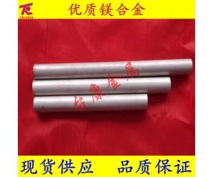 厂家批发零售AZ40M圆棒板材镁合金铸造厚板