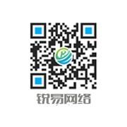 佛山锐易网络科技有限公司