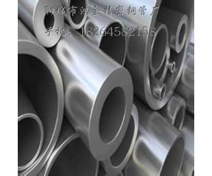聊城精密钢管厂,精密管,精拉无缝钢管,精密无缝钢管厂家直销