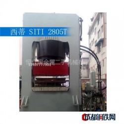 供应西蒂 SITI 2805  压机 液压机 陶瓷压机 压砖机 处理