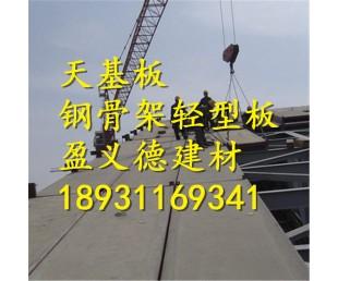 钢骨架轻型板厂家选择河北盈义德建材图片