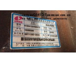 Q345EH型钢  包钢  正品  可零卖