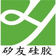 深圳矽友硅胶厂