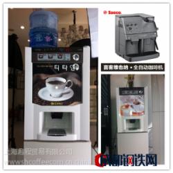 供应上海趣程咖啡机租赁/销售投币/现磨咖啡机上海咖啡机销售商