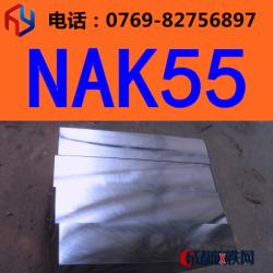 供应日本大同NAK55模具钢 NAK55圆钢 NAK55板材 规格齐全