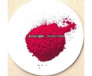 华南地区有机颜料厂家,PR-1221颜料红的7大优势