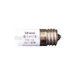 供应日本规格电子启辉器(电梯/家庭照明专用)
