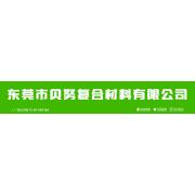 东莞市贝努复合材料有限公司