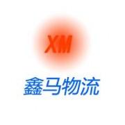 东莞市鑫马物流有限公司