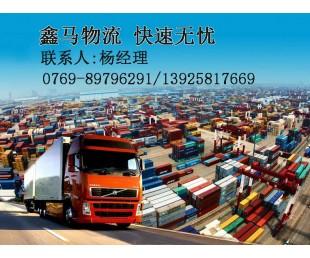 东莞到洮南市的货运物流直达专线公司