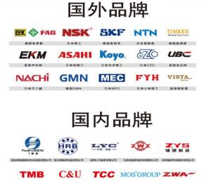 SKF 进口轴承  国内品牌轴承