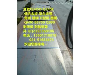 耐酸钢  高强板 15601718876 Q345D/E