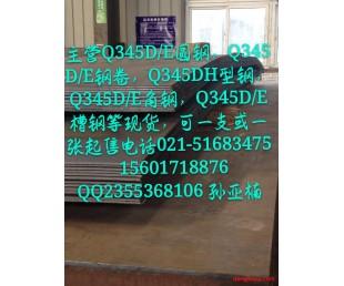圆钢.Q345D/Q345E/Q690D 低合金板卷