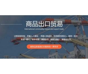 深圳市龙岗区龙城街贸易进出口服务供应厂家贸易宝