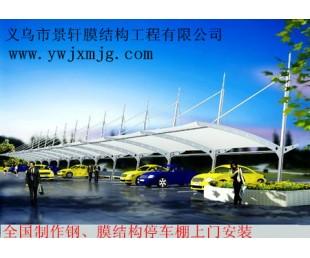 湖北单位膜结构车棚、黄石汽车停车棚安装、襄樊PVDF膜材加工