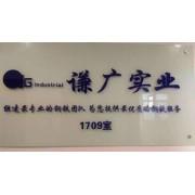 谦广实业(上海)有限公司