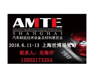 2018上海国际汽车制造技术装备及材料展览会