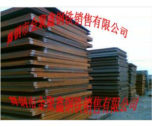 耐磨钢板NM360 NM400耐磨钢板批发 耐磨钢板价格