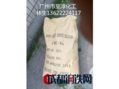 供应羧甲基纤维素钠