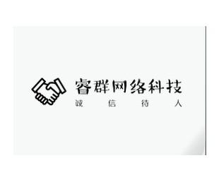 海康营销推广外包服务睿群网络科技公司