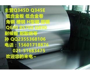 上海北铭专业供应{Q345E钢板卷板 型材 角钢槽钢H型钢