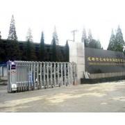 成都市长峰钢铁(集团)
