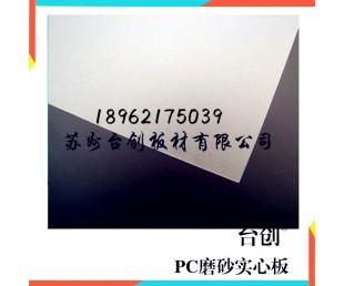 亚虎国际pt客户端_台创阳光板耐力板蜂窝板采光板洁光瓦
