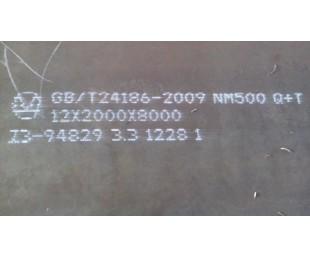 亚虎娱乐_NM500耐磨板   调质(淬火回火)