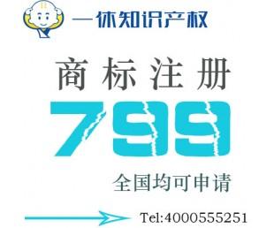 晋江创业公司易跳的商标大坑_晋江商标代理机构