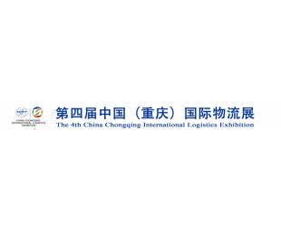 第四届中国(重庆)国际物流展