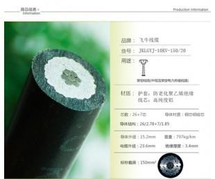 河北石家庄厂家直销高低压电力电缆JKLGYJ-150/25