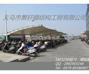 供应兰溪车棚、膜结构停车棚、价格实惠、品质保证