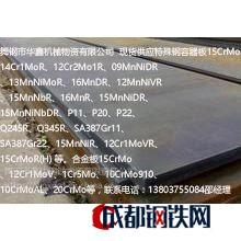 舞钢市鑫达供应中厚板压力容器板15CrMoR(图)图片